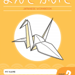 Yonde Kaite Primary Workbook Level 2