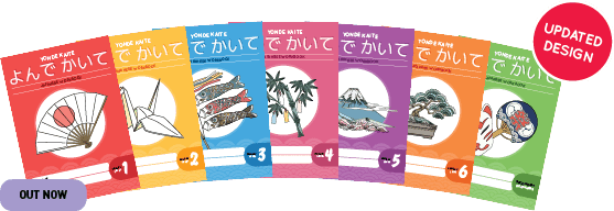 onde Kaite - Japanese Language Workbooks for primary and secondary