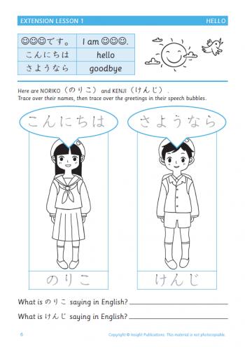 Yonde Kaite Japanese Workbook 1 Sample Page