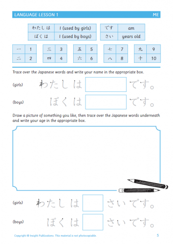 Yonde Kaite Japanese Workbook 2 Sample Page