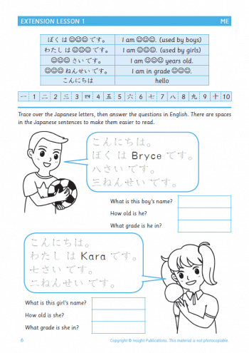 Yonde Kaite Japanese Workbook 3 Sample Page