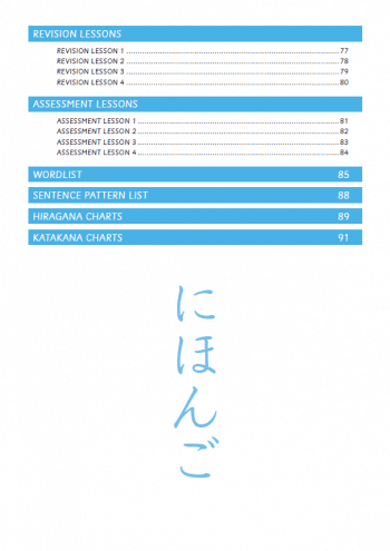 Yonde Kaite Japanese Workbook 5 Contents Page 2