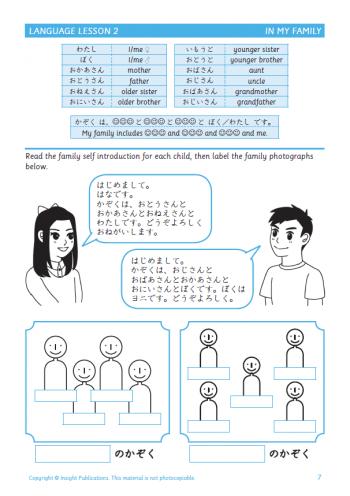 Yonde Kaite Japanese Workbook 6 Sample Page