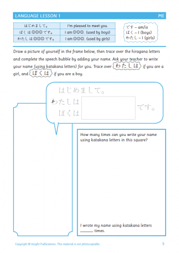 Yonde Kaite Japanese Workbook Secondary Beginners Sample Page